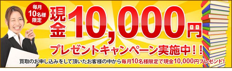 毎月10名様限定!現金10,000円プレゼントキャンペーン実施中