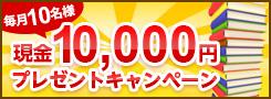 毎月10名様現金10,000円プレゼントキャンペーン