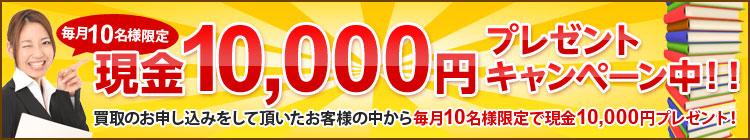 毎月10名様 現金10,000円プレゼントキャンペーン中