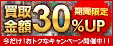 期間限定買取金額30%UPキャンペーン