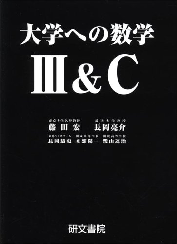 大学への数学Ⅲ&C