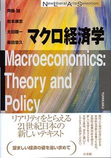 マクロ経済学