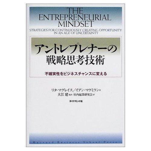 アントレプレナーの戦略思考技術