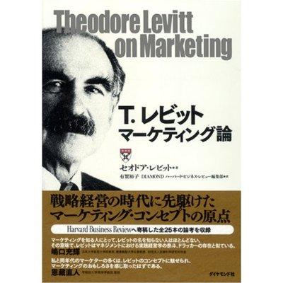 レビットのマーケティング論