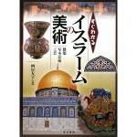 イスラームの美術