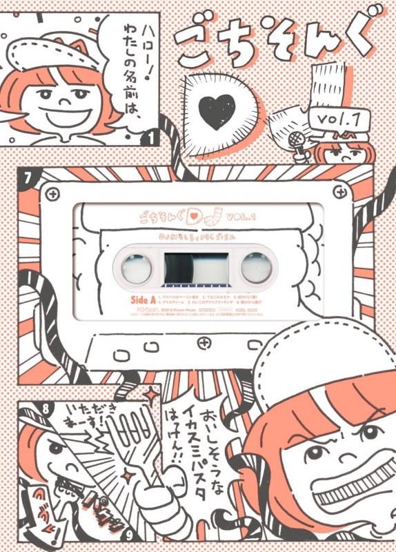 ごちそんぐDJ Vol.1(初回生産限定盤)の画像