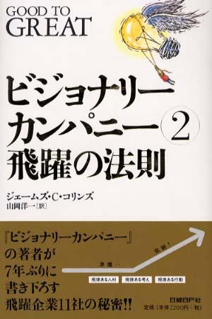 ビジョナリー・カンパニー 2 - 飛躍の法則画像