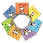 Happy Happy Rainbow の画像