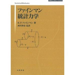 ファインマン統計学力