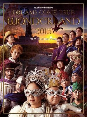 史上最強の移動遊園地 DREAMS COME TRUE WONDERLAND 2015 ワンダーランド王国と3つの団の画像