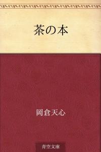 茶の本の画像