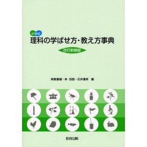 小学校 理科の学ばせ方・教え方事典