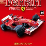 deago_ferrari_f2004_rc (1)