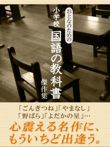 おとなのための小学校国語の教科書