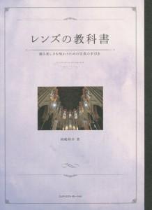 レンズの教科書