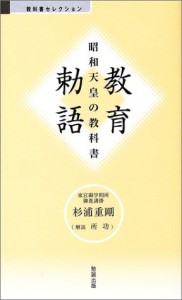 教育勅語-昭和天皇の教科書画像