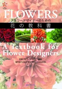 フラワーデザイナーのための花の教科書画像