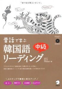 昔話で学ぶ韓国語初級リーディングの画像