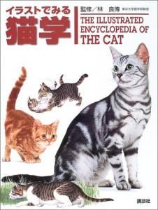 イラストでみる猫学画像