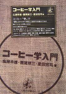 コーヒー学入門画像