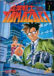 企業戦士YAMAZAKI画像