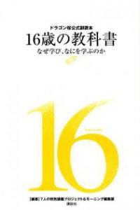 ドラゴン桜公式副読本 16歳の教科書画像
