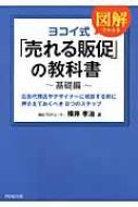 ヨコイ式売れる販促の教科書画像