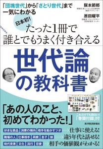 日本初!たった1冊で誰とでもうまく付き合える世代論の教科書画像