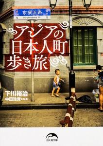 アジアの日本人町歩き旅画像