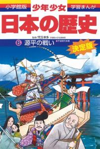 学習まんが少年少女日本の歴史の画像