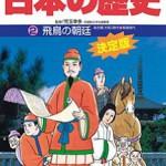 学習まんが少年少女日本の歴史の全巻セットの画像