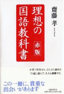 理想の国語教科書の画像