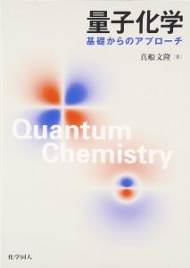 量子化学―基礎からのアプローチの画像