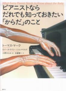 ピアニストならだれでも知っておきたい「からだ」のことの画像