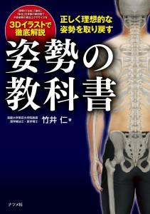姿勢の教科書の画像