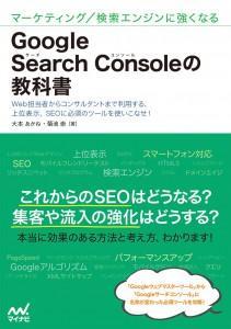 Google Search Consoleの画像