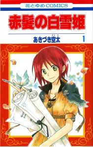 赤髪の白雪姫の画像