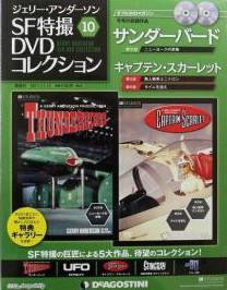 SF特撮DVDコレクションの画像