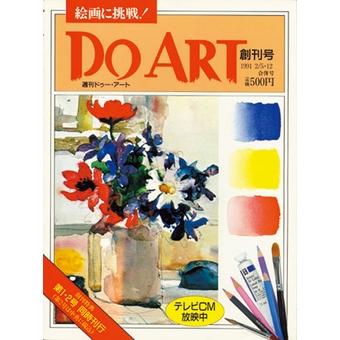 ドゥ・アートの画像