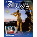 NHK名曲アルバム CDコレクションの画像