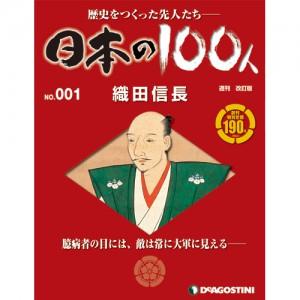 日本の100人 改訂版の画像