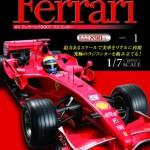 週刊フェラーリ F2007の画像