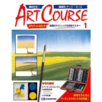 アート・コースの画像