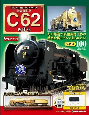蒸気機関車C62を作る 全100巻セットの画像