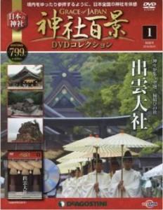神社百景DVDコレクションの画像
