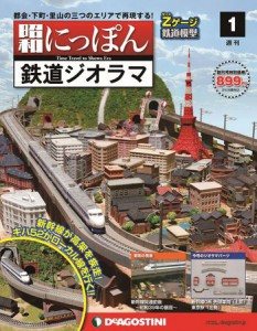 昭和にっぽん鉄道ジオラマの画像