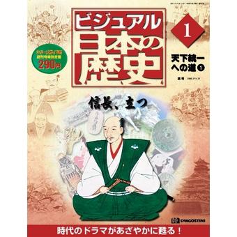 ビジュアル日本の歴史の画像