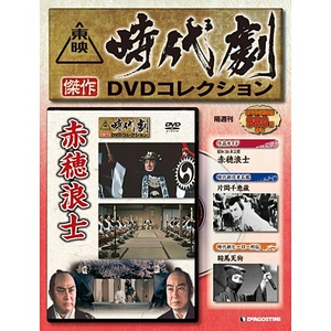 東映時代劇 傑作DVDコレクション の画像