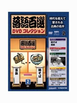 落語百選 DVDコレクションの画像