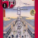 週刊江戸の画像